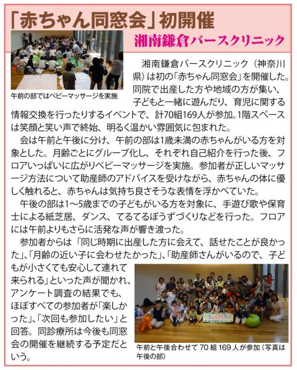 2016.08.19_赤ちゃん集会