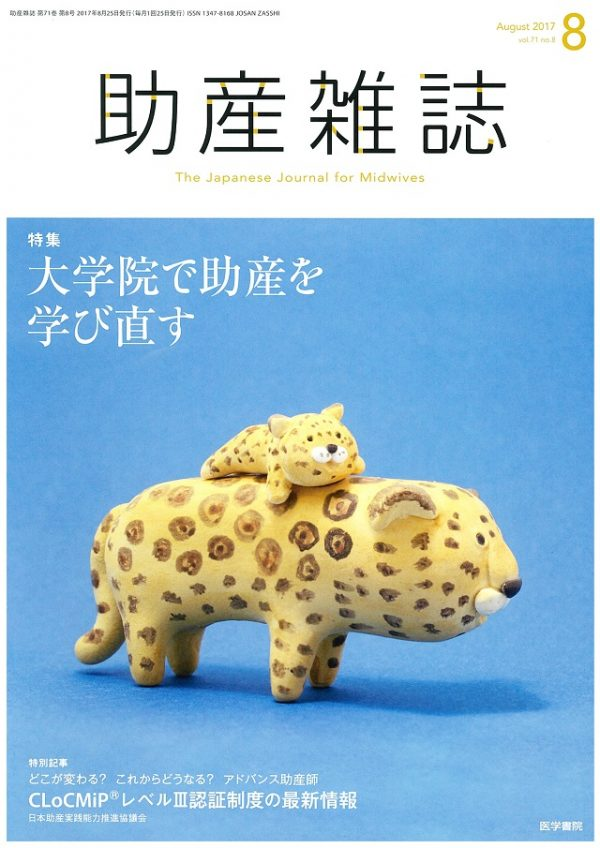 助産雑誌_表紙