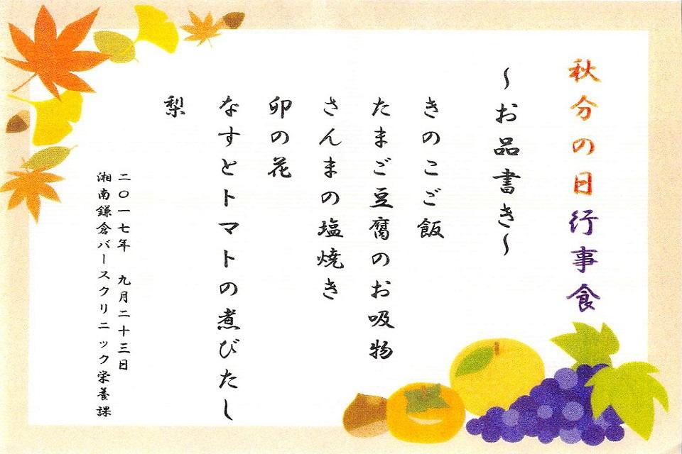 2017.09.23_秋分の日メニュー