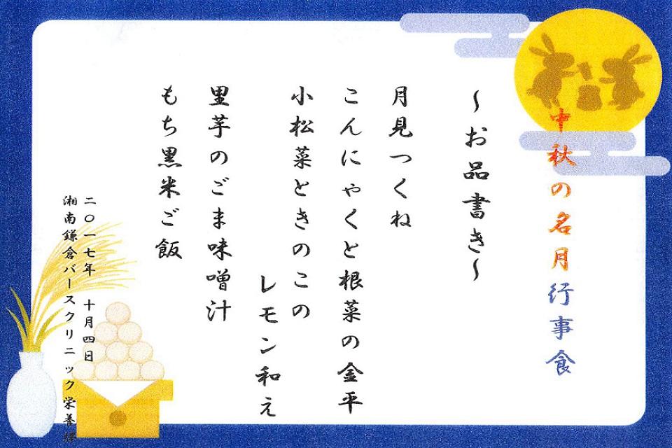 2017.10.04_メニュー