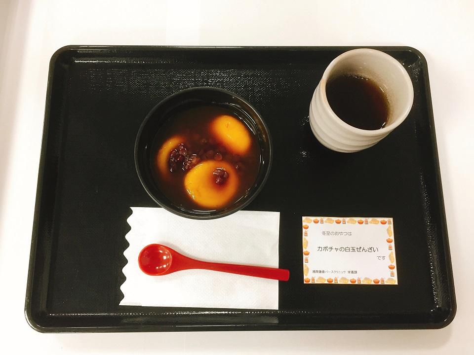 2017.12.22_行事食