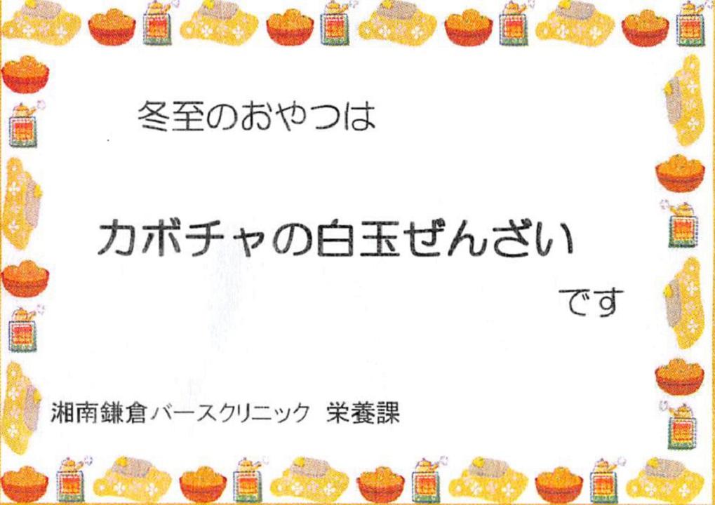 2017.12.22_メニュー