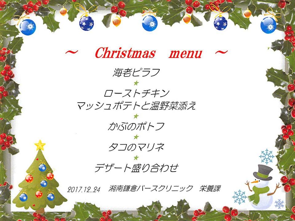 2017.12.24_メニュー